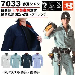 春夏仕様シャツ「バートル 7033」最高級日本製裏綿素材!ソフトな着心地と耐久性 shokuninland