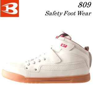 1番人気の作業用靴「バートル 809」脱ぎ履き快適ハイカット!|shokuninland