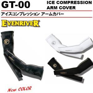 アイスコンプレッションアームカバー「イーブンリバー GT00」最新機能全て搭載! shokuninland