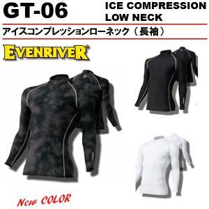 アイスコンプレッション長袖ローネック「イーブンリバー GT06」最新機能全て搭載! shokuninland