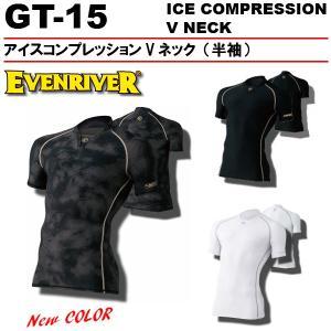 アイスコンプレッション半袖Vネック「イーブンリバー GT15」最新機能全て搭載! shokuninland