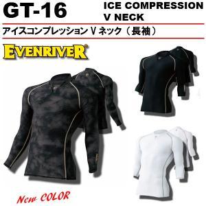 アイスコンプレッション長袖Vネック「イーブンリバー GT16」最新機能全て搭載! shokuninland