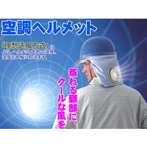 空調ヘルメットセット「HM-AC01 SUN-S 」 shokuninland