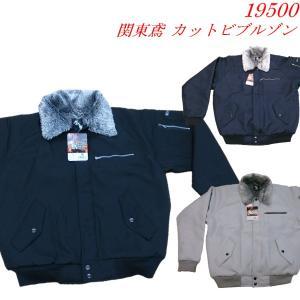 カットビ防寒ブルゾン「関東鳶 19500」職人御用達、確かな品質|shokuninland