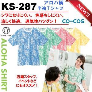 新作アロハ柄Tシャツ「コーコス KS-287」シワになりにくい。色落ちしにくい。通気性抜群|shokuninland