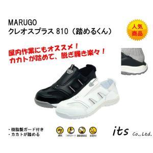 「MARUGO クレオスプラス 810 踏めるくん」 高機能セーフティーシューズ 【MARUGO 丸五】|shokuninland