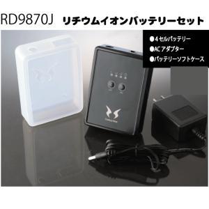 新型リチウムイオンバッテリーセット「RD9870J SUN-S 」新型バッテリー+充電器+ソフトケース shokuninland
