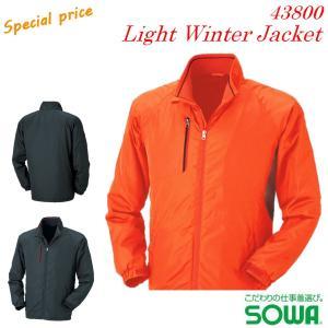 軽量防寒ジャケット「SOWA 43800」撥水・防寒・裏起毛・中綿|shokuninland