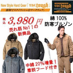 売れ筋No1の新商品「タフ 0133-1」防寒ブルゾン|shokuninland