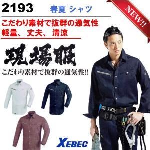 春夏新商品 シャツ「ジーベック 2193」こだわり素材で抜群の通気性!|shokuninland