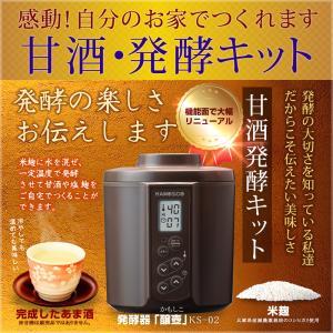 『甘酒・発酵キット(茶)』 売れ筋 甘酒メーカー 機械 炊飯器 魔法瓶 発酵 カモシコ 醸壺 米麹