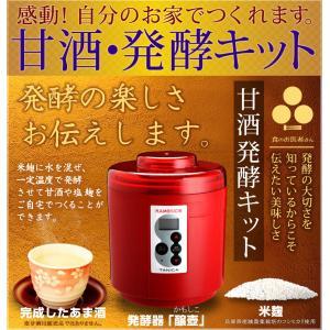 『甘酒・発酵キット(白)』 売れ筋 甘酒メーカー 機械 炊飯器 魔法瓶 発酵 カモシコ 醸壺 米麹
