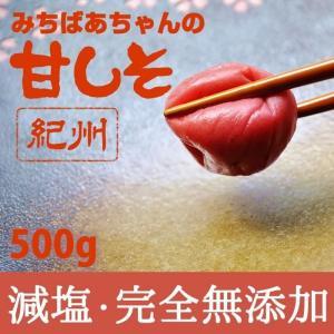 『みちばあちゃんの梅干し「甘しそ」500g』 はちみつ はちみつ しそ梅干し 無添加 南高梅 しそ 甘い 減塩 うめ