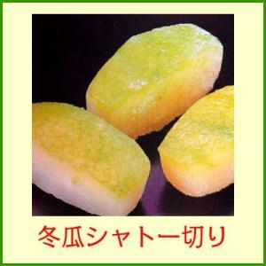 GFC 冬瓜シャトー (冷凍)25個入り×20袋(計500個) 業務用 箱売り shokuzaicenter