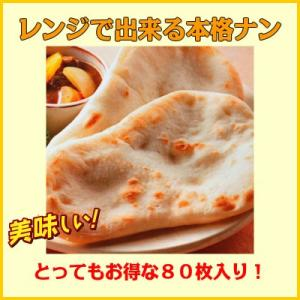 マルハニチロ ナン 50g 40枚×2箱(計80枚) 冷凍|shokuzaicenter