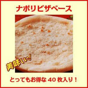 マルハニチロ 冷凍ナポリピザベース 40枚 8インチ(直径約20cm/110g)|shokuzaicenter