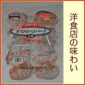 ガストロハンバーグ(冷凍) 30g 20個×4袋×1箱(計80個)  業務用◇テーブルマーク|shokuzaicenter