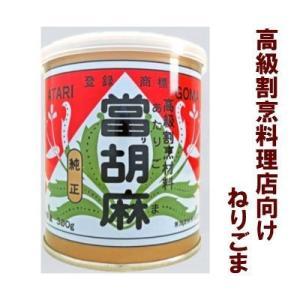 ゴマヤ 當り胡麻(ねりごま)黒  300g×1本 業務用|shokuzaicenter
