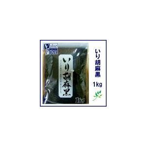 いり胡麻 黒  1kg×2袋 ヴァリュープライス|shokuzaicenter