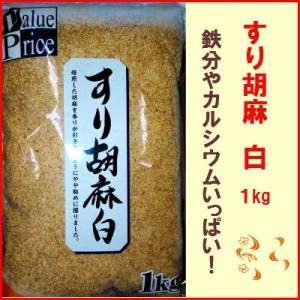 ヴァリュープライス すり胡麻 白 1kg×10袋 業務用 箱売り|shokuzaicenter