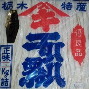 かんぴょう 上 国産(栃木県産) 1Kg×1袋 笠倉