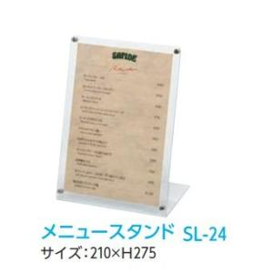 メニュースタンド    【型 番】SL-24 【サイズ】210×高さ275 ・中紙 B5サイズ ・中...