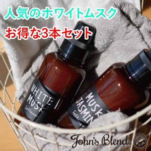 ジョンズブレンド 柔軟剤 ソフナー ホワイトムスク 3個セット|shonan-fragrance
