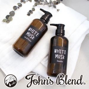 ジョンズブレンド シャンプー・コンディショナーセット ホワイトムスクの香り|shonan-fragrance