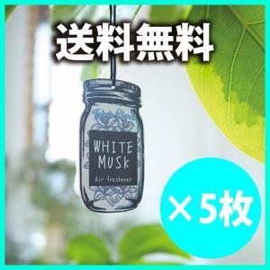 ジョンズブレンド エアーフレッシュナー ホワイトムスク 5枚セット|shonan-fragrance