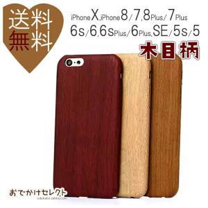 iPhone8/iPhone7 ケース おしゃれ 木目調 i...