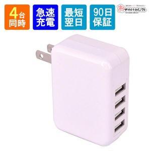 iPhone 充電器 スマートフォン 充電器 コンセント A...
