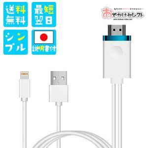 iPhoneの動画や画像をテレビで見られるように…HDMI出力ケーブル♪  ★iPhoneやiPad...