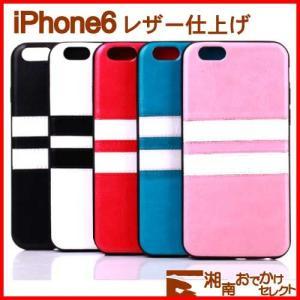 iPhone6s/iPhone6 ケース おしゃれ レザー仕...