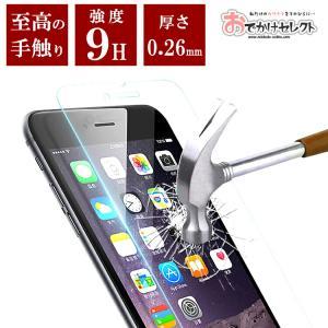 iPhone8/iPhone7 強化ガラス液晶保護フィルム ...