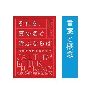【#こういうときこそ本を読もう】それを、真の名で呼ぶならば-危機の時代と言葉の力-/レベッカ・ソルニット|shonan-tsutayabooks