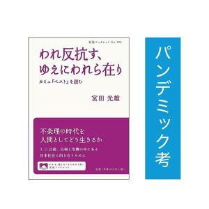 【#こういうときこそ本を読もう】われ反抗す、ゆえにわれら在りーカミュ『ペスト』を読むー/宮田光雄|shonan-tsutayabooks