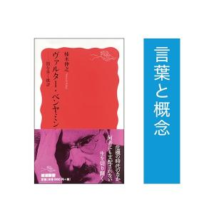 【#こういうときこそ本を読もう】ヴァルター・ベンヤミンー闇を歩く批評ー/柿木伸之|shonan-tsutayabooks