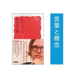 【#こういうときこそ本を読もう】新実存主義/マルクス・ガブリエル|shonan-tsutayabooks