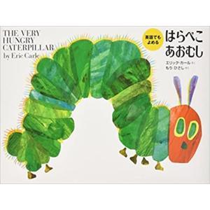 【児童書コンシェルジュが紹介する、今こそ楽しめる絵本】英語でもよめるはらぺこあおむし/エリック・カール |shonan-tsutayabooks