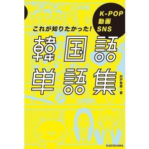 K-POP 動画 SNS これが知りたかった!韓国語単語集/宍戸 奈美|shonan-tsutayabooks