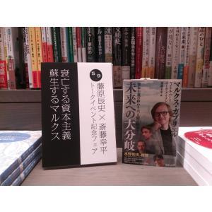 【#こういうときこそ本を読もう】―資本主義の終わりか、人間の終焉か?―未来への大分岐/マルクス・ガブリエル|shonan-tsutayabooks