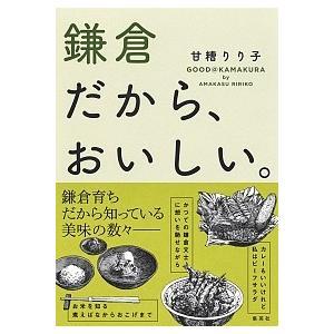 【人文コンシェルジュが紹介する、今こそ読みたい本】鎌倉だから、おいしい。/甘糟りり子|shonan-tsutayabooks