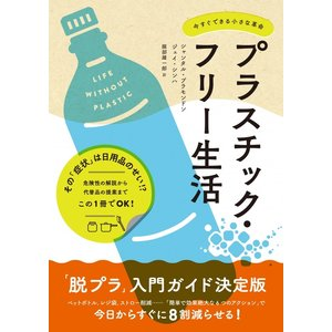 【eco わたしたちは選びます。】プラスチック・フリー生活/シャンタル・プラモンドン、ジェイ・シンハ、服部雄一郎|shonan-tsutayabooks
