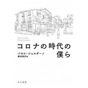 【人文コンシェルジュが紹介する、今こそ読みたい本】コロナの時代の僕ら/パオロ・ジョルダーノ|shonan-tsutayabooks