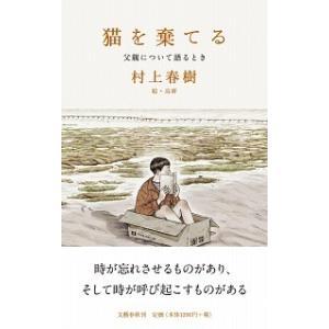 【人文コンシェルジュが紹介する、今こそ読みたい本】猫を棄てる 父親について語るとき/村上春樹|shonan-tsutayabooks