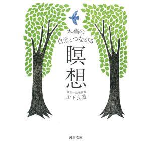【ヨガコンシェルジュおすすめ】本当の自分とつながる瞑想/山下良道|shonan-tsutayabooks