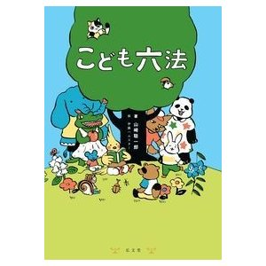 【湘南 蔦屋書店 売れ筋】こども六法/山崎聡一郎|shonan-tsutayabooks