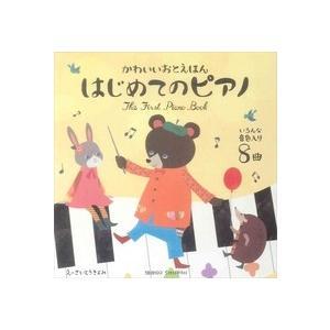 【児童書コンシェルジュが紹介する、今こそ楽しめる絵本】かわいいおとえほん はじめてのピアノ/さいとうきよみ|shonan-tsutayabooks