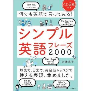【語学コンシェルジュが紹介する、今こそ読みたい本】何でも英語で言ってみる!シンプル英語フレーズ2000/光藤 京子|shonan-tsutayabooks