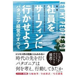 【湘南 蔦屋書店 売れ筋】<新版>社員をサーフィンに行かせよう/イヴォン・シュイナード|shonan-tsutayabooks